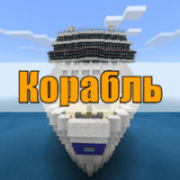 Скачать карту корабль на Minecraft PE