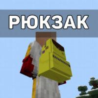 Мод на рюкзак на Майнкрафт ПЕ