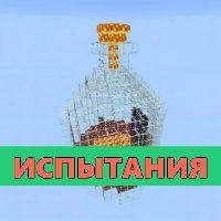 Скачать карту на испытания на Minecraft PE