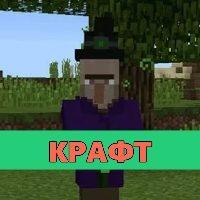 Скачать мод на крафт на Minecraft PE