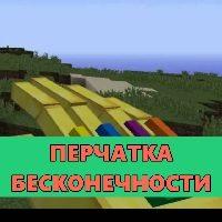 Мод на перчатку Бесконечности на Minecraft PE