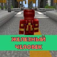 Скачать мод на железного человека на Minecraft PE