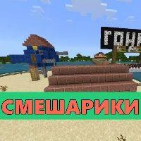 Скачать карту Смешарики на Minecraft PE
