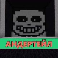 Скачать карту Андертейл на Minecraft PE