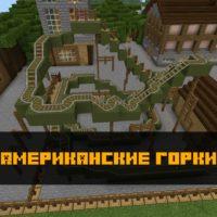 Скачать карту на американские горки на Minecraft PE