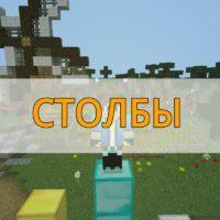 Скачать карту на столбы на Minecraft PE
