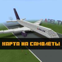 Скачать карту на самолёты для Майнкрафт ПЕ