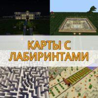 Скачать карты с лабиринтами на Minecraft PE