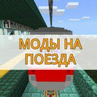 Скачать моды на поезда на Minecraft PE