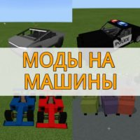 Скачать моды на машины на Minecraft PE