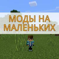 Скачать моды на маленьких на Minecraft PE