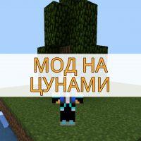 Скачать мод на цунами на Minecraft PE