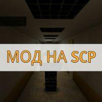 Скачать мод на SCP на Minecraft PE