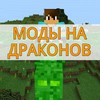 Скачать моды на драконов на Minecraft PE