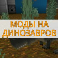 Скачать моды на динозавров на Minecraft PE