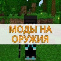 Скачать моды на оружие на Minecraft PE