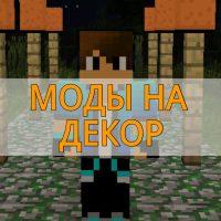 Скачать моды на декор на Minecraft PE