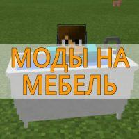 Скачать моды на мебель на Minecraft PE