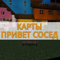 Скачать Карты Привет Сосед на Minecraft PE