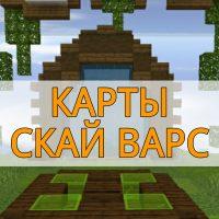 Скачать карты Скай Варс на Minecraft PE