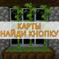 Карта Найди Кнопку на Minecraft PE