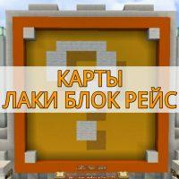 Скачать карты Лаки Блок рейс на Minecraft PE