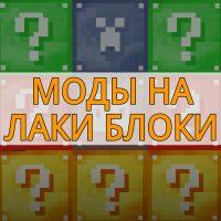 Скачать моды на Лаки Блоки на Minecraft PE