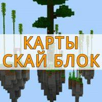 Скачать карты Скай Блок на Minecraft PE