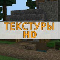 Скачать HD текстуры на Minecraft PE