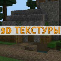 Скачать 3D текстуры на Minecraft PE