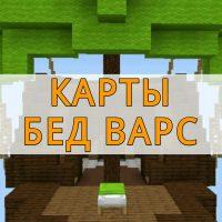 Скачать карты Бед Варс на Minecraft PE