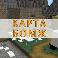 Скачать карту бомжа на Minecraft PE