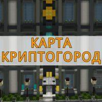 Скачать карту криптогород на Minecraft PE