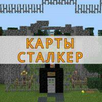 Скачать карты Сталкер на Minecraft PE