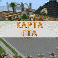 Скачать карту гта на Minecraft PE