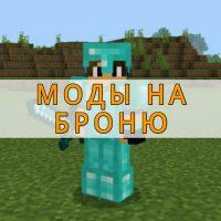Скачать моды на броню на Minecraft PE