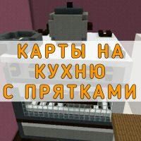 Скачать карты на кухню на Minecraft PE