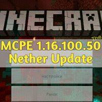 Скачать Minecraft PE 1.16.100.50