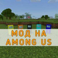 Скачать моды на Among Us для Minecraft PE