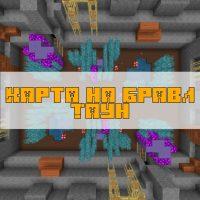 Скачать карту на Бравл Таун на Minecraft PE
