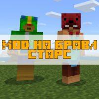 Скачать мод на Бравл Старс на Minecraft PE