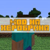 Скачать мод на херобрина на Minecraft PE