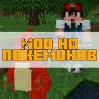 Скачать мод на Покемонов на Minecraft PE