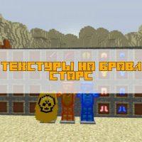 Скачать Текстуры на Бравл Старс на Minecraft PE