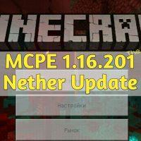 Скачать Minecraft PE 1.16.201