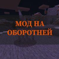 Скачать мод на оборотней на Minecraft PE