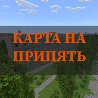 Скачать карты на Припять на Minecraft PE