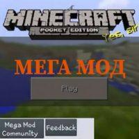 Скачать Мега Мод на Minecraft PE