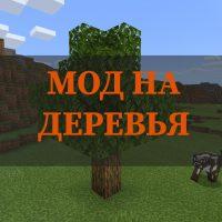 Скачать мод на деревья на Minecraft PE