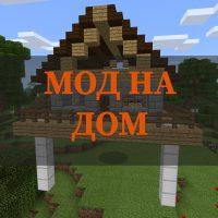 Скачать мод на дом на Minecraft PE